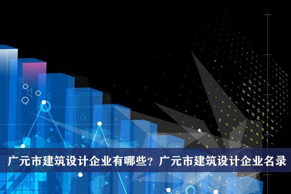 广元市建筑设计公司有哪些?广元建筑设计企业名录