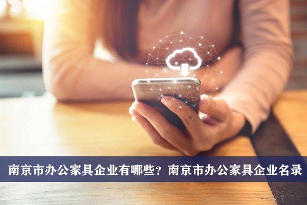 南京市办公家具公司有哪些?南京办公家具企业名录