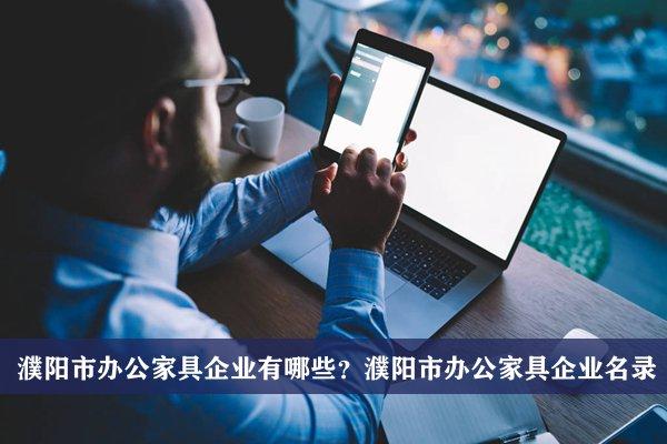 濮阳市办公家具公司有哪些?濮阳办公家具企业名录
