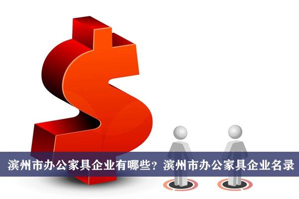 滨州市办公家具公司有哪些?滨州办公家具企业名录