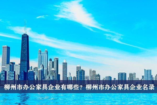 柳州市办公家具公司有哪些?柳州办公家具企业名录