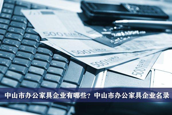 中山市办公家具公司有哪些?中山办公家具企业名录