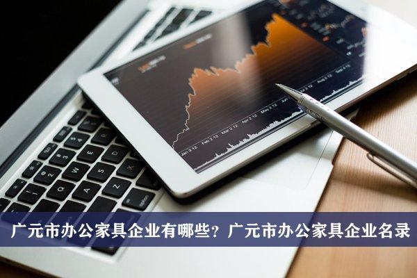 广元市办公家具公司有哪些?广元办公家具企业名录