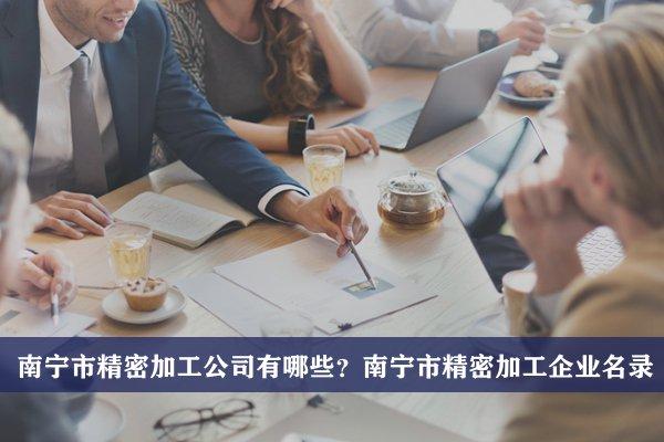 南宁市精密加工公司有哪些?南宁精密加工企业名录