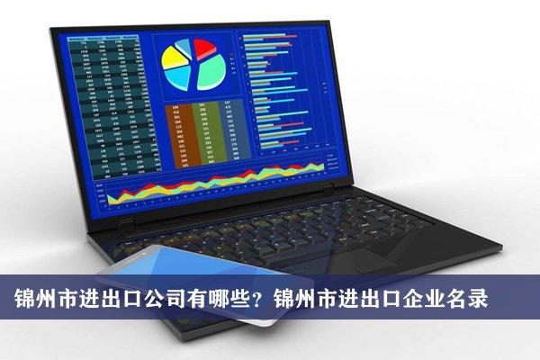 锦州市进出口公司有哪些?锦州进出口企业名录