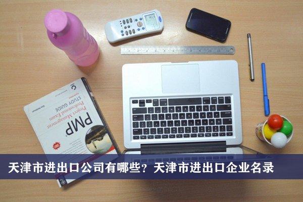 天津市进出口公司有哪些?天津进出口企业名录