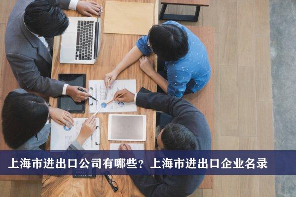 上海市进出口公司有哪些?上海进出口企业名录