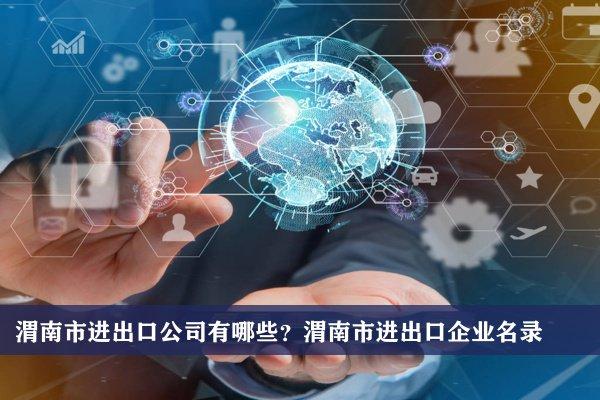 渭南市进出口公司有哪些?渭南进出口企业名录