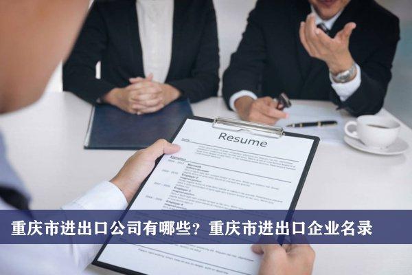 重庆市进出口公司有哪些?重庆进出口企业名录