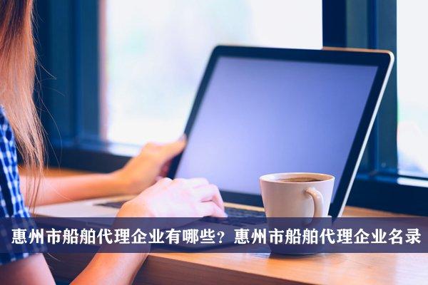 惠州市船舶代理公司有哪些?惠州船舶代理企业名录