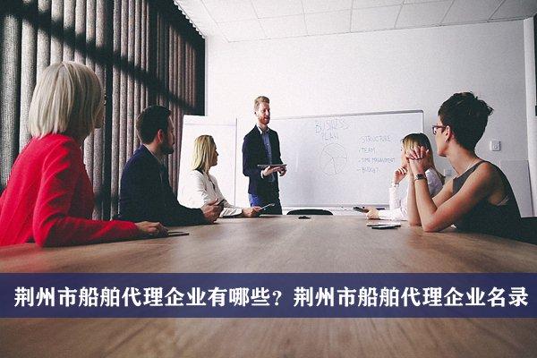 荆州市船舶代理公司有哪些?荆州船舶代理企业名录