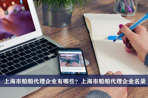上海市船舶代理公司有哪些?上海船舶代理企業名錄