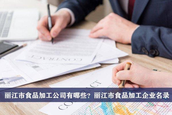 丽江市食品加工公司有哪些?丽江食品加工企业名录