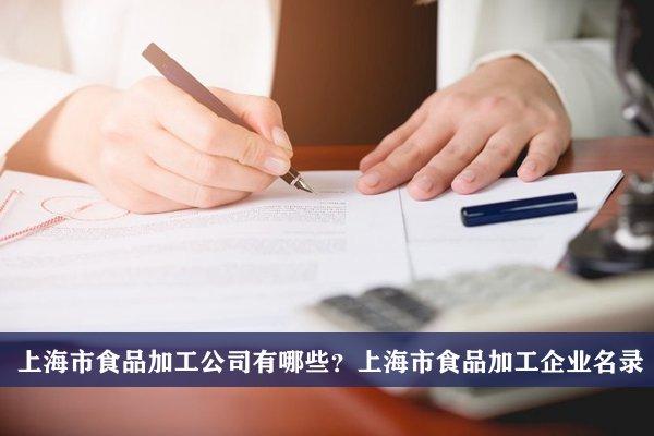 上海市食品加工公司有哪些?上海食品加工企業名錄