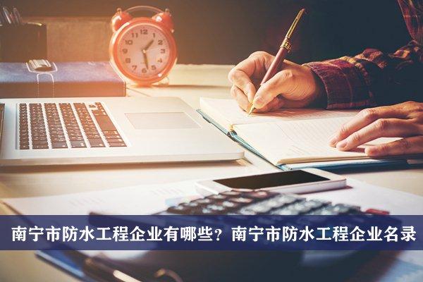南宁市防水工程公司有哪些?南宁防水工程企业名录