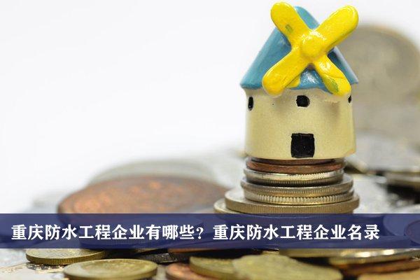 重庆防水工程公司有哪些?重庆防水工程企业名录