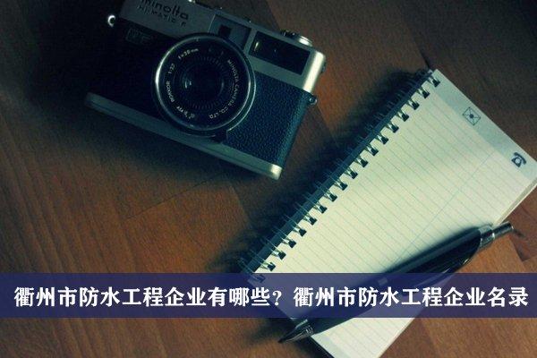 衢州市防水工程公司有哪些?衢州防水工程企业名录