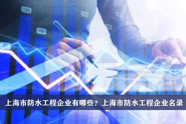 上海市防水工程公司有哪些?上海防水工程企業名錄