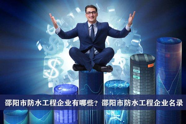 邵阳市防水工程公司有哪些?邵阳防水工程企业名录
