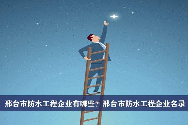 邢台市防水工程公司有哪些?邢台防水工程企业名录