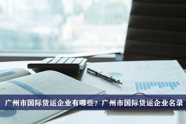 广州市国际货运公司有哪些?广州国际货运企业名录