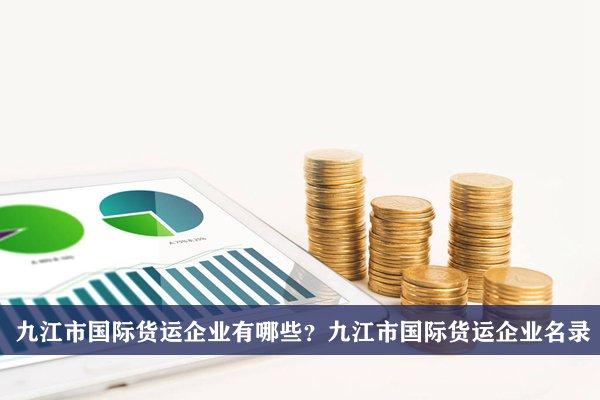 九江市国际货运公司有哪些?九江国际货运企业名录