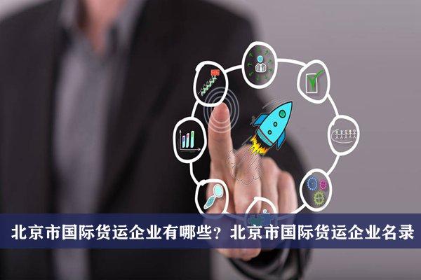 北京市国际货运公司有哪些?北京市国际货运企业名录