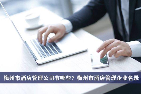 梅州市酒店管理公司有哪些?梅州酒店管理企业名录