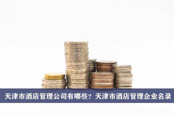天津市酒店管理公司有哪些?天津酒店管理企业名录