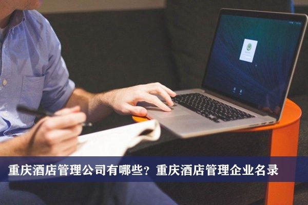 重庆酒店管理公司有哪些?重庆酒店管理企业名录