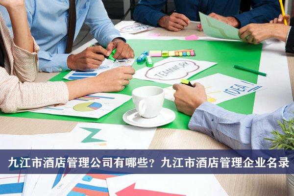 九江市酒店管理公司有哪些?九江酒店管理企业名录