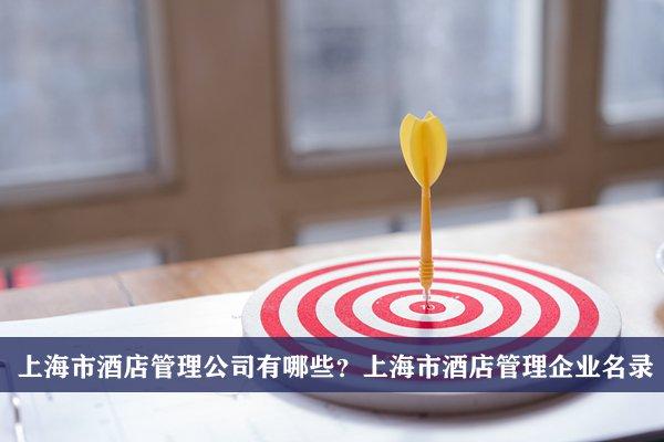 上海市酒店管理公司有哪些?上海酒店管理企業名錄