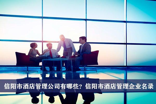 信阳市酒店管理公司有哪些?信阳酒店管理企业名录