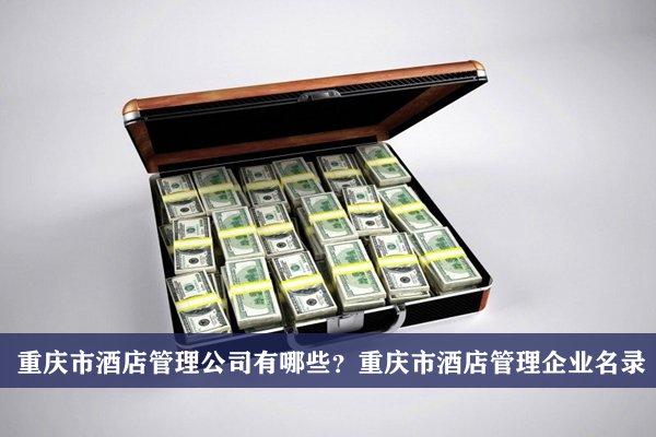 重庆市酒店管理公司有哪些?重庆酒店管理企业名录