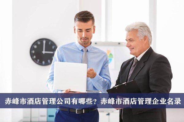 赤峰市酒店管理公司有哪些?赤峰酒店管理企业名录