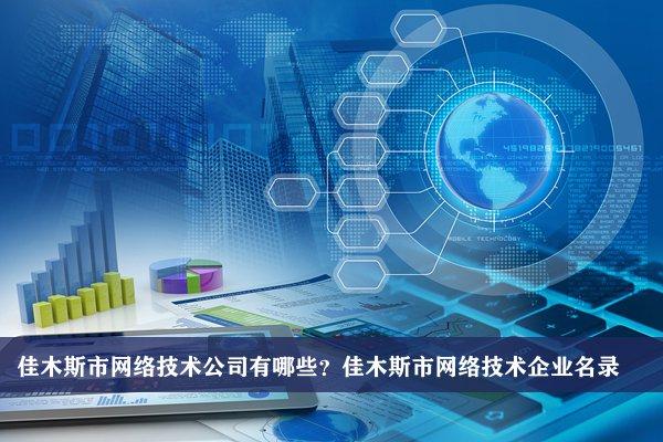 佳木斯市网络技术公司有哪些?佳木斯网络技术企业名录