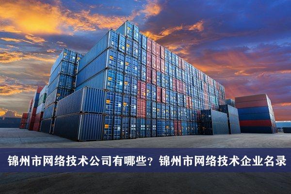 锦州市网络技术公司有哪些?锦州网络技术企业名录