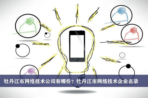 牡丹江市网络技术公司有哪些?牡丹江网络技术企业名录