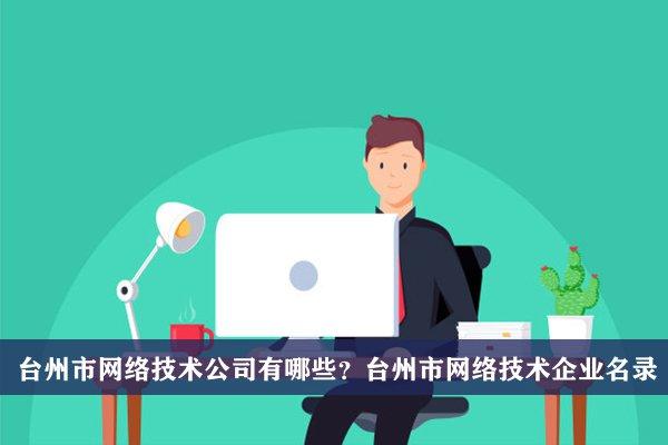 台州市网络技术公司有哪些?台州网络技术企业名录