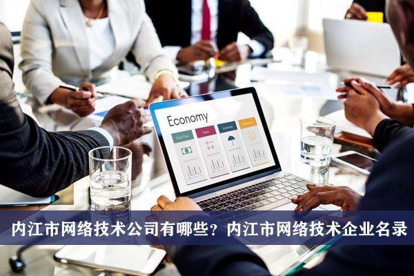 内江市网络技术公司有哪些?内江网络技术企业名录
