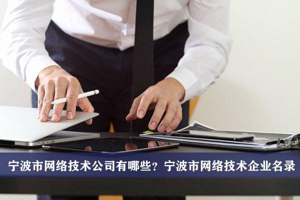 宁波市网络技术公司有哪些?宁波网络技术企业名录