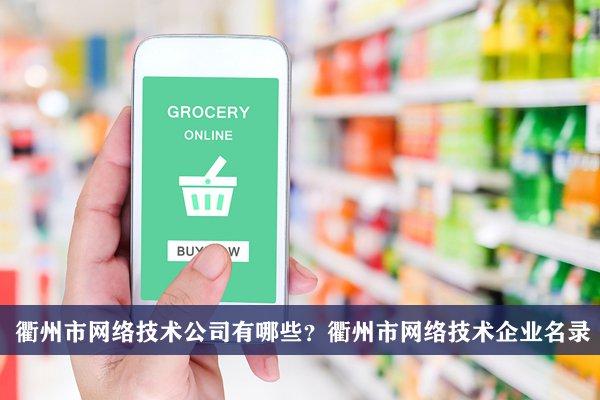 衢州市网络技术公司有哪些?衢州网络技术企业名录