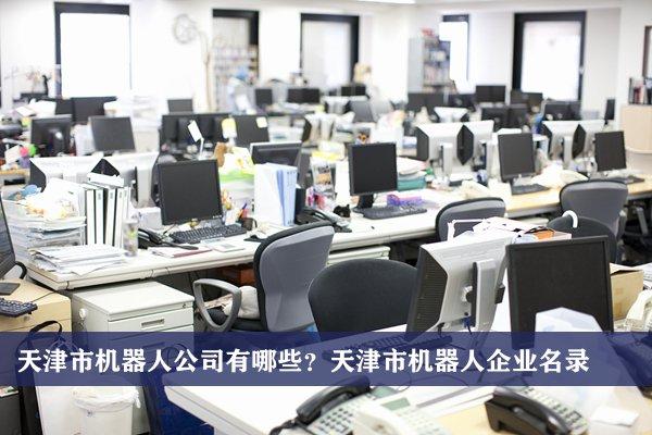 天津市机器人公司有哪些?天津机器人企业名录