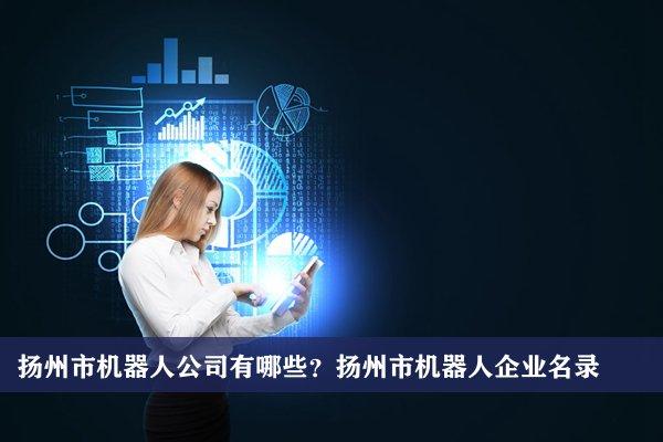 扬州市机器人公司有哪些?扬州机器人企业名录