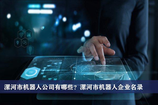 漯河市机器人公司有哪些?漯河机器人企业名录