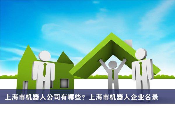 上海市机器人公司有哪些?上海机器人企业名录