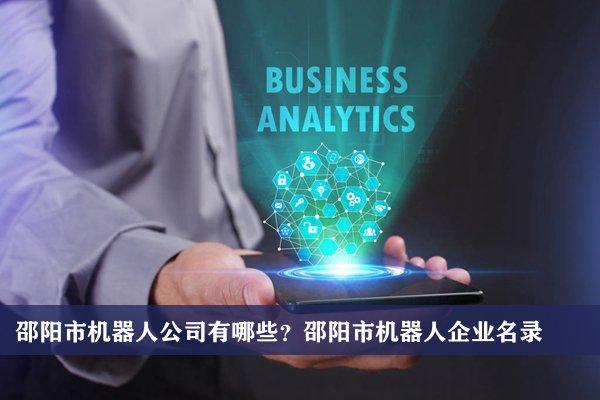 邵阳市机器人公司有哪些?邵阳机器人企业名录
