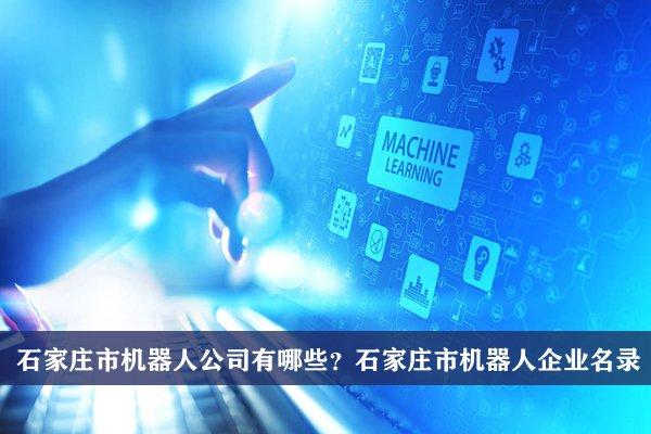 石家庄市机器人公司有哪些?石家庄机器人企业名录