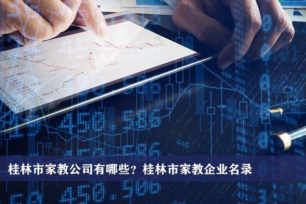 桂林市家教公司有哪些?桂林家教企业名录