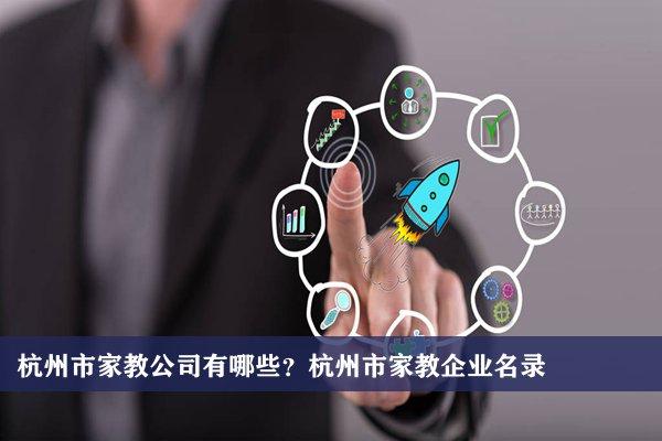 杭州市家教公司有哪些?杭州家教企业名录